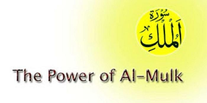 Baca Surah Al Mulk Sebelum Tidur Dan Dapatkan 5 Manfaat